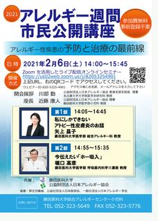 アレルギー週間市民公開講座のお知らせ2021blog.jpg