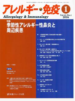 アレルギー・免疫2016年1月号.jpg