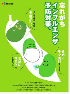 インフルエンザ予防対策2012.jpg