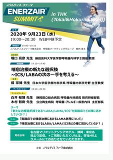 エナジアサミットblog.jpg