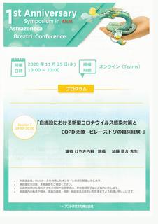 コロナとCOPDオンライン講演会blog.jpg
