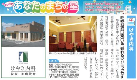 ショッパー2012夏けやき内科紹介.jpg