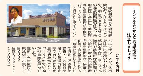 ショッパー2019秋.jpg