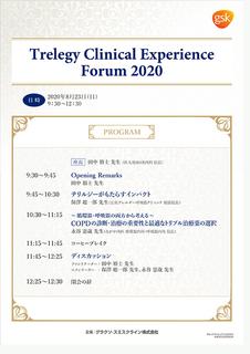 テリルジー講演会2020夏.jpg