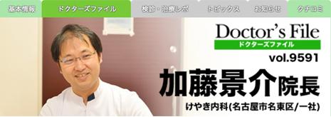 ドクターズファイルけやき内科加藤景介.jpg
