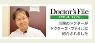ドクターズ・ファイル.jpg