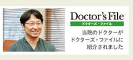 ドクターズ・ファイル2.jpg