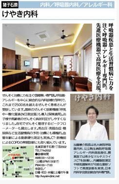 ポトス2015春増刊号.jpg