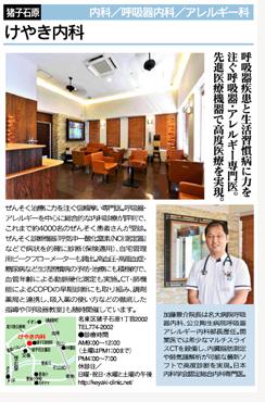 ポトス2016秋の増刊号.jpg