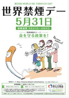 世界禁煙デー2012.jpg