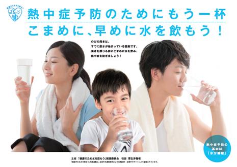 健康のために水をのもう2016.jpg