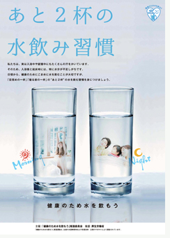 健康のため水をのもう2014.jpg