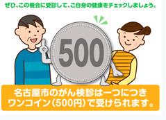 名古屋市がん検診2013.jpg