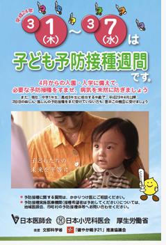 子ども予防接種週間.jpg