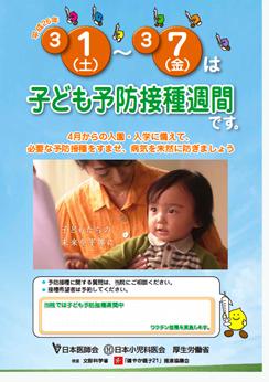 子ども予防接種週間2014.jpg