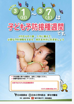 子ども予防接種週間2015.jpg