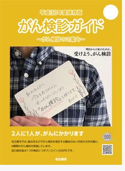平成30年度版がん検診ガイド.jpg