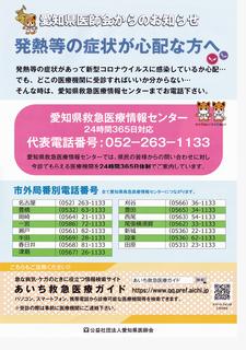 愛知県救急医療情報センターblog.jpg