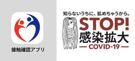 接触確認アプリ.jpg