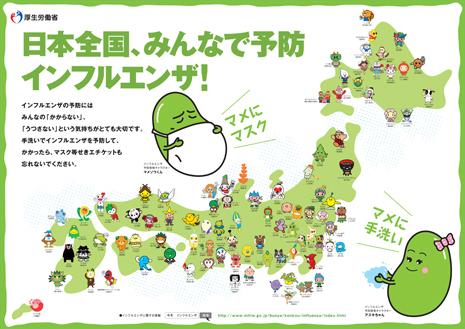 日本全国みんなで予防インフルエンザ.jpg