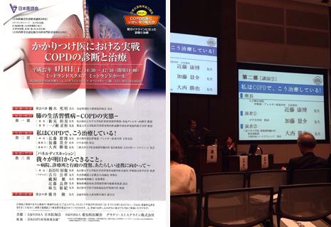 日本医師会生涯教育協力講座COPD2015.jpg