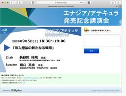気管支喘息Web講演会blog.jpg