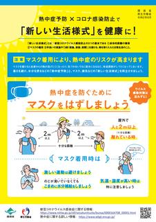 熱中症予防-1.jpg