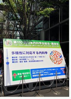 第110回日本内科学会総会.jpg