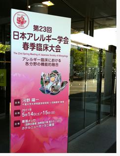 第23回日本アレルギー学会春季臨床大会.jpg
