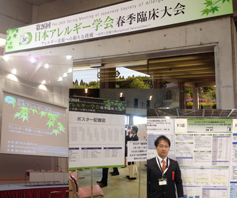 第26回 日本アレルギー学会春季臨床大会.jpg