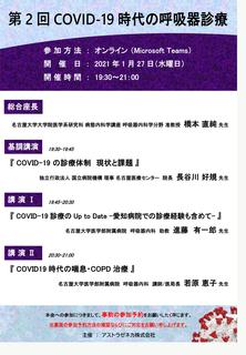 第2回COVID-19時代の呼吸器診療blog .jpg