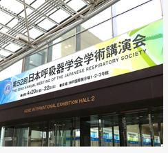 第52回日本呼吸器学会学術講演会.jpg