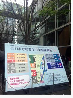 第55回 日本呼吸器学会学術講演会.jpg