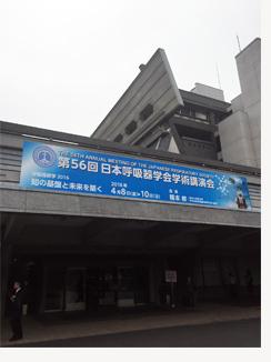 第56回日本呼吸器学会学術講演会.jpg