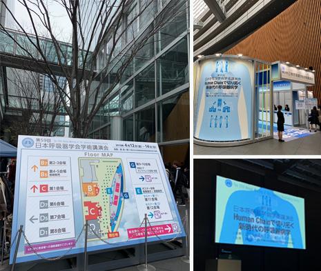 第59回 日本呼吸器学会学術講演会.jpg