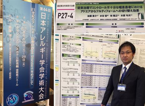 第64回 日本アレルギー学会学術大会.jpg