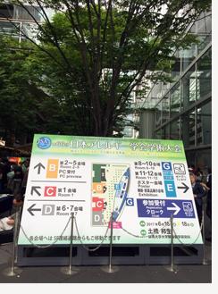 第66回日本アレルギー学会学術大会.jpg