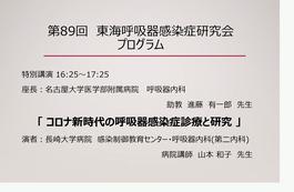 第89回 東海呼吸器感染症研究会blog.jpg