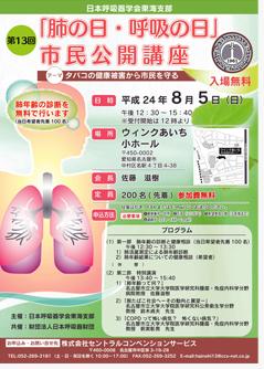 肺の日市民公開講座2012.jpg