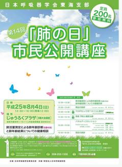 肺の日市民公開講座2013.jpg