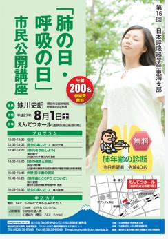 肺の日市民公開講座2015.jpg