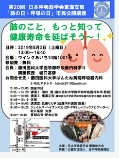 肺の日市民公開講座2019.jpg