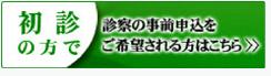 診察事前申込けやき内科.jpg