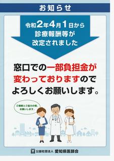 診療報酬改定2020blog.jpg