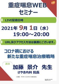 重症喘息Webセミナー2021blog.jpg