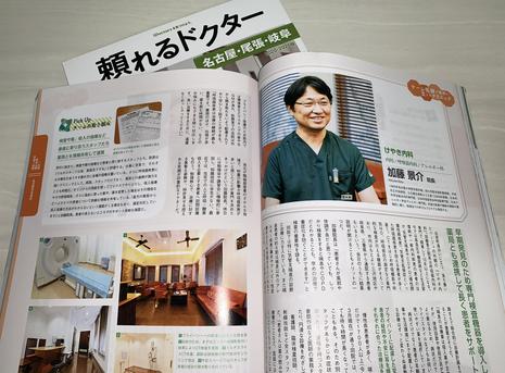 頼れるドクター2020(名古屋尾張岐阜).jpg