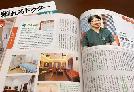 頼れるドクター2019-2020名古屋.jpg