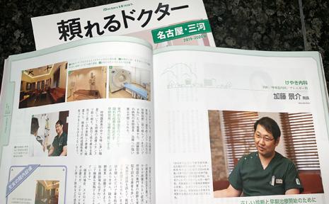 頼れるドクター2019名古屋三河2.jpg