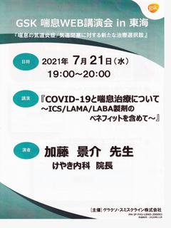 GSK喘息WEB講演会in東海blog.jpg
