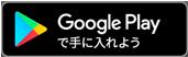 Google Play で手に入れようのコピー.png